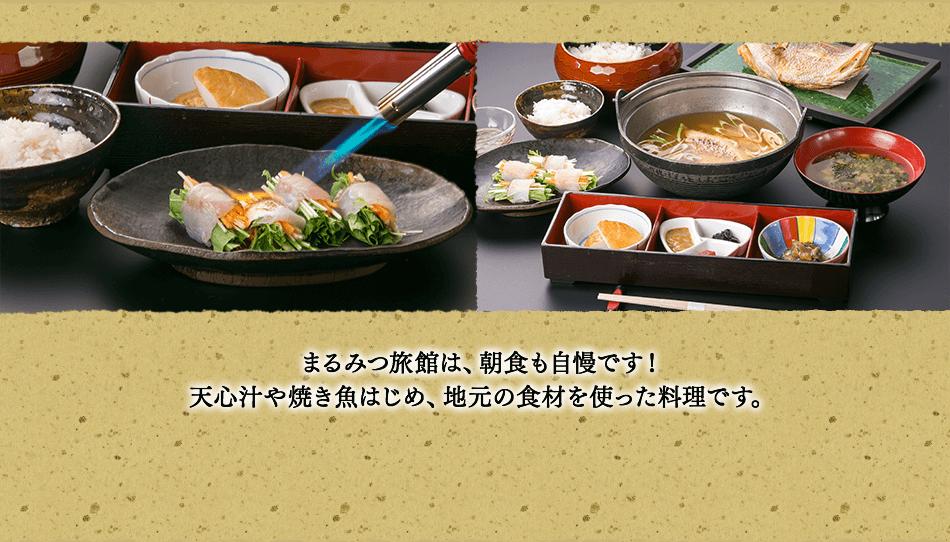 まるみつ旅館は、朝食も自慢です!天心汁や焼き魚はじめ、地元の食材を使った料理です。