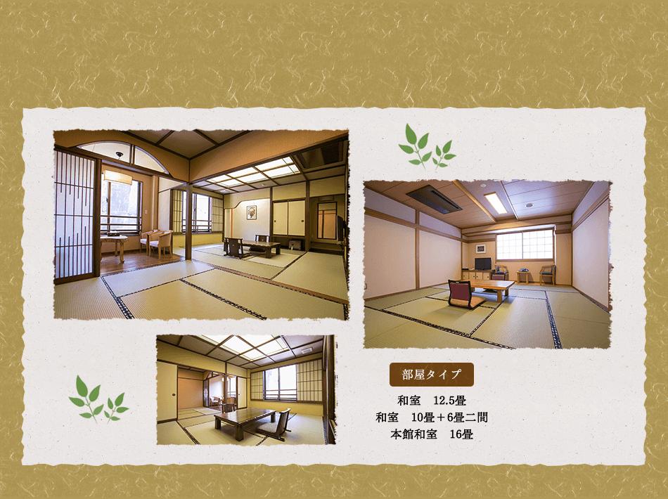 部屋タイプ 和室12.5畳 和室10畳+6畳二間 本館和室16畳
