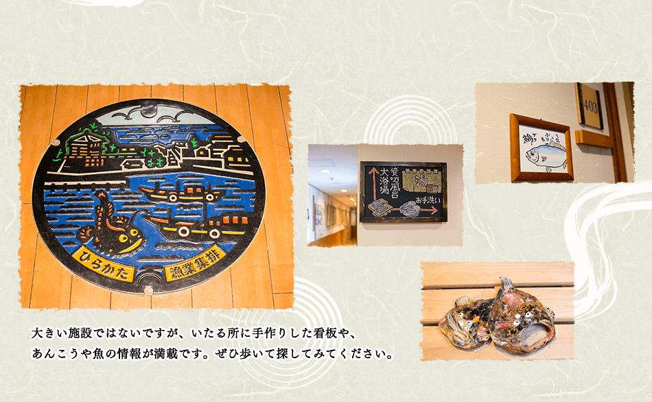 大きい施設ではないですが、いたる所に手作りした看板や、あんこうや魚の情報が満載です。ぜひ歩いて探してみてください。