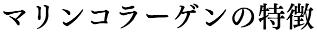 マリンコラーゲンの特徴