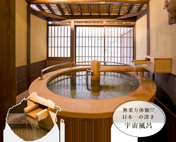 日本一の深さにびっくり!? 美深の湯