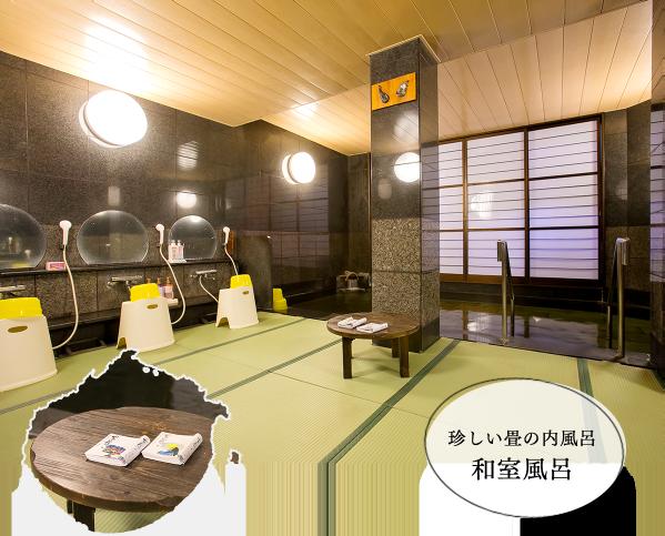 珍しい畳の内風呂 和室風呂