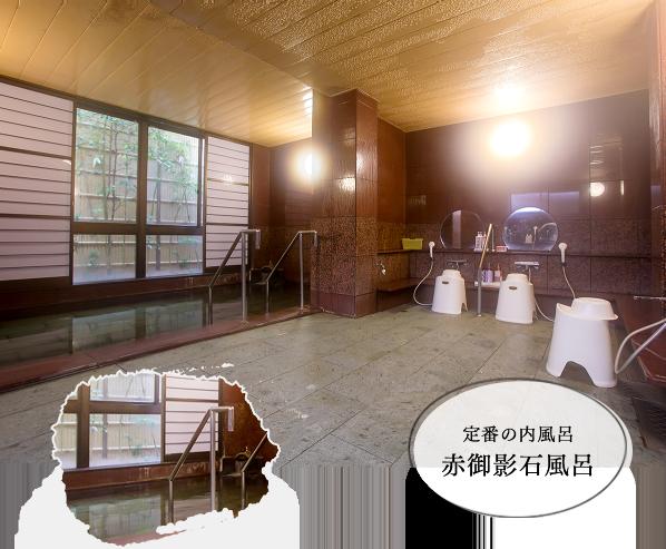 定番の内風呂 赤御影石風呂