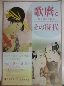 天心記念五浦美術館2015.05.29