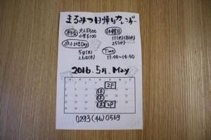 日帰りカレンダー 5月