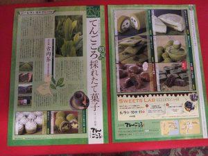 お茶フェア開催のお知らせ(^◇^)
