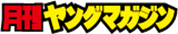 月刊ヤングマガジン「海めし物語」※2017年2月単行本化