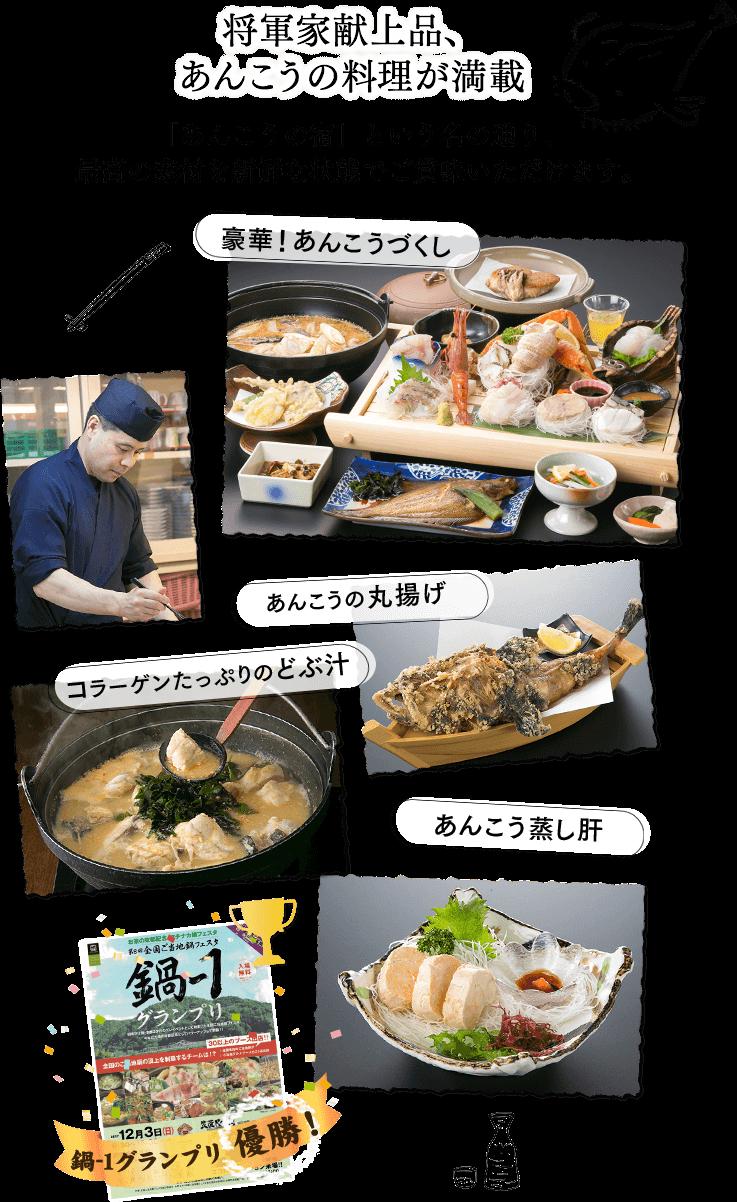 茨城 県 あんこう 鍋